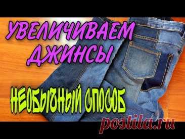 Увеличиваем джинсы на несколько размеров.