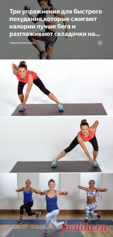 Три упражнения для быстрого похудения,которые сжигают калории лучше бега и разглаживают складочки на теле.Подходят женщинам 45+.   Параллельные миры   Яндекс Дзен
