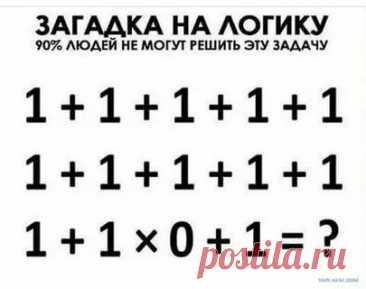 """Результаты поиска по запросу """"задачи в картинках на логику для взрослых.ру"""" в Яндекс.Картинках"""