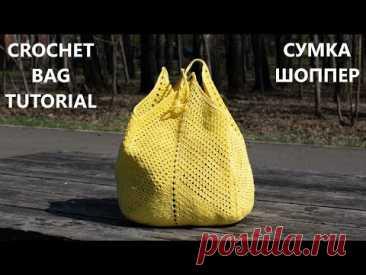 Летняя сумка крючком (шоппер, пляжная). Crochet Market Bag Tutorial