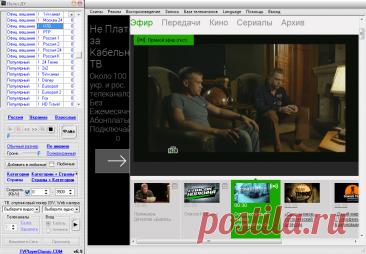 TV Player Classic скачать бесплатно на русском языке | Программа ТВ Плеер Классик для Windows 7/8 | Free-Software.com.ua
