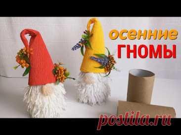 Милые Осенние Гномы из Втулки и Бумаги - ЛЕГКО