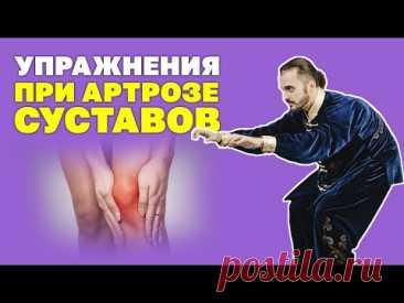 Артроз коленного сустава! Упражнения и разработка! Болит колено, что делать? Гимнастика Цигун! - YouTube