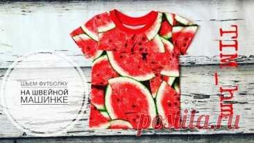 МК Шьем футболку на швейной машинке |TIM_hm|