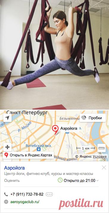 Аэро Йога при грыже позвоночника Йога и фитнес в гамаках Аэро йога СПБ