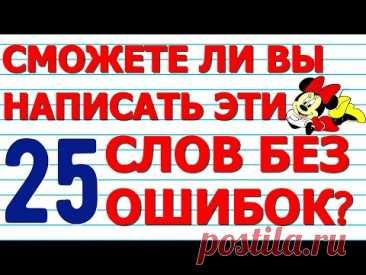 СМОЖЕТЕ НАПИСАТЬ 25 СЛОВ БЕЗ ОШИБОК🍁 Русский язык ТЕСТ Проверьте себя  #русскийязык #орфография