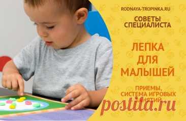 Лепка для малышей: основные приемы, система игровых занятий с детьми от 1 года до 3 лет Лепка для малышей: основные приемы, система игровых занятий с детьми от 1 года до 3 лет, правила проведения игровых занятий по лепке с малышами.