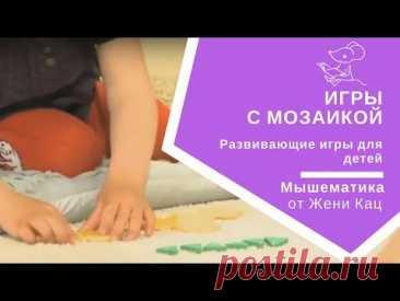 🐭 Игры с мозаикой | Развивающие игры для детей. Мышематика с Женей Кац