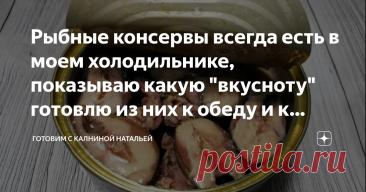 """Рыбные консервы всегда есть в моем холодильнике, показываю какую """"вкусноту"""" готовлю из них к обеду и к ужину (делюсь рецептами) Здравствуйте, уважаемые читатели канала """"Готовим с Калниной Натальей""""! Приветствую своих постоянных гостей, а также всех тех, кто заглянул ко мне впервые! Сегодня хочу  с Вами поделиться рецептами из рыбных консервов, у меня всегда есть в моем холодильнике баночка консервы. Рыбные консервы  меня часто выручает. Особенно люблю готовить заливные пир..."""