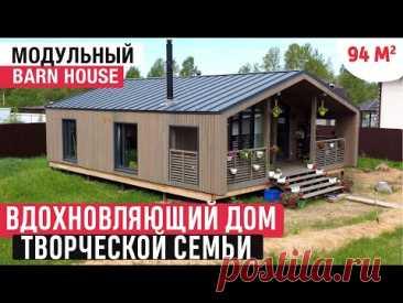 Компактный одноэтажный дом творческой семьи/Обзор дома и РумТур/Современный проект в стиле Barnhouse