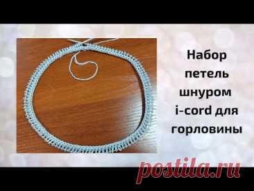 Как набрать петли  шнуром i-cord для горловины или для вязания по кругу
