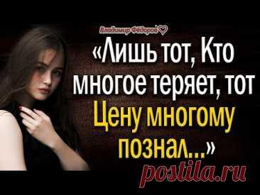 """Любимые Стихи до Слёз """"Лишь тот, кто многое теряет, тот цену многому познал"""" Читает Владимир Фёдоров"""