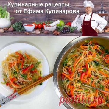 Салат по-корейски | Вкусные кулинарные рецепты с фото и видео