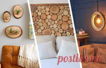 Как использовать спилы в интерьере? Покажем подборку интересных примеров использования спилов в обустройстве дома, которые можно сделать самостоятельно.