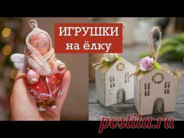 ЁЛОЧНЫЕ игрушки / Кукла из ваты / Домики с именами / DIY TSVORIC