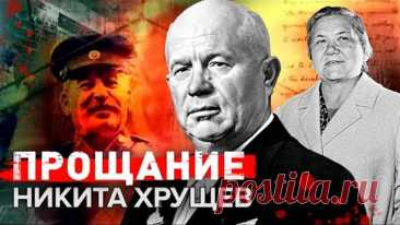 Никита Хрущев. Прощание