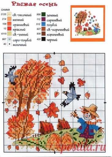 Осенняя пора: 45 простых схем для вышивки | Журнал Ярмарки Мастеров