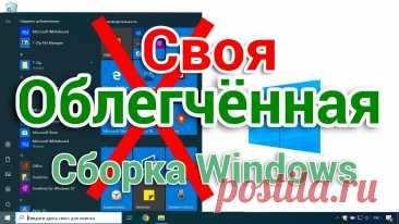 Как сделать свою сборку Windows 10 лайт Русский и установить  Для начинающих Покажу как пошагово создать свой облегченный Windows 10 x64, из оригинального образа с помощью Win Toolkit. Нажми https://goo.gl/zTd1vQ подпишись на канал и ...