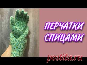 Все секреты как связать перчатки спицами!! Для начинающих вязальщиц