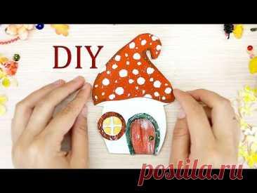 Сказочный домик-грибок из картона своими руками / Декор из картона для осенних открыток и поделок - YouTube