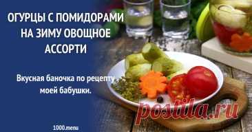 Огурцы с помидорами на зиму маринованные. Овощное ассорти рецепт с фото пошагово и видео Как приготовить огурцы с помидорами на зиму маринованные. овощное ассорти: поиск по ингредиентам, советы, отзывы, пошаговые фото, видео, подсчет калорий, изменение порций, похожие рецепты