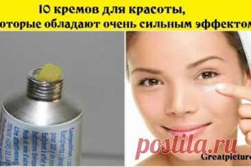 10 кремов для красоты, которые обладают очень сильным эффектом 10 кремов для красоты, которые обладают очень сильным эффектом. Иногда лекарственные препараты... Читай дальше на сайте. Жми подробнее ➡