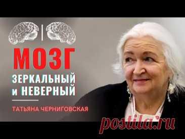 Мозг зеркальный и «неверный». Татьяна Черниговская