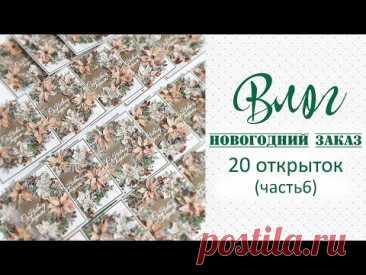СКРАП-ВЛОГ_ делаю 20 новогодних открыток на заказ (часть6)/скрапбукинг