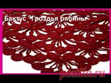"""БАКТУС """"Гроздья Рябины"""" Вязание КРЮЧКОМ , crochet shawl ( Шаль № 351)"""