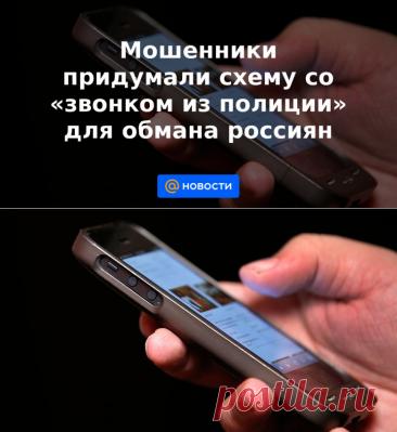Мошенники придумали схему со звонком из полиции для обмана россиян - Новости Mail.ru