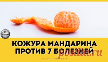 КОЖУРА МАНДАРИНА ПРОТИВ 7 БОЛЕЗНЕЙ! — ЭТО ИНТЕРЕСНО! Содержащиеся в кожуре оранжевых фруктов фитонциды и эфирные масла не только дарят прекрасное настроение, но и помогают бороться с массой болезней. В следующий раз, купив мандарины, не выбрасывай их кожуру. Всего лишь 6 грамм цедры мандарина в сушеном виде на 14 % удовлетворяют суточную потребность человека в витамине C. За счет содержания бета каротина кожура...