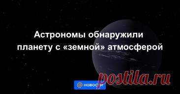 11-6-21-Астрономы обнаружили планету с «земной» атмосферой Ученые считают, что на ней могут быть облака из воды