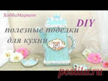 Сделала винтажный чайный домик и подставки для использованных чайных пакетиков  ХоббиМаркет