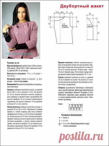 Пиджак крючком: 9 моделей со схемами, описанием, фото и видео МК