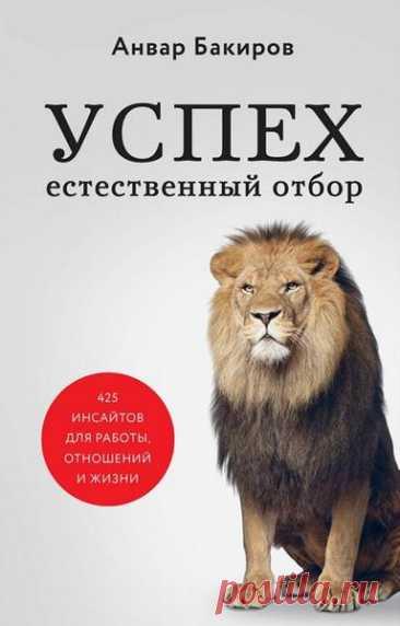Успех. Естественный отбор. 425 инсайтов для работы, отношений и жизни. Бакиров Анвар (2020)