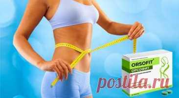 Орсофит создан специально для людей, страдающих лишним весом. Всего за 2 месяца он помогает восстановить обменные процессы в организме и избавиться от 10-15кг подкожного жира.  С первого дня приёма «Орсофит» подготавливает организм к безопасному активному похудению. Происходит очищение жировой ткани от токсинов, укрепляется иммунная система, стабилизируется работа эндокринных органов. | кардиган спицами для полных женщин