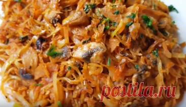 Что приготовить на ужин — БЕЗ мяса. Блюда из списка,вкусные, полезные и не слишком сложные в приготовлении. Они содержат много овощей, поэтому подарят вам порцию витаминов, минералов и полезной клетчатки. Попробуйте, у вас обязательно получится. Тушеная капуста с грибами Объедение. 1/2 среднего кочана капусты 1 средняя морковь 1 средняя луковица 1 средний сладкий перец Соль, сахар по вкусу Прованские специи 1 ст.л. […] Читай дальше на сайте. Жми подробнее ➡