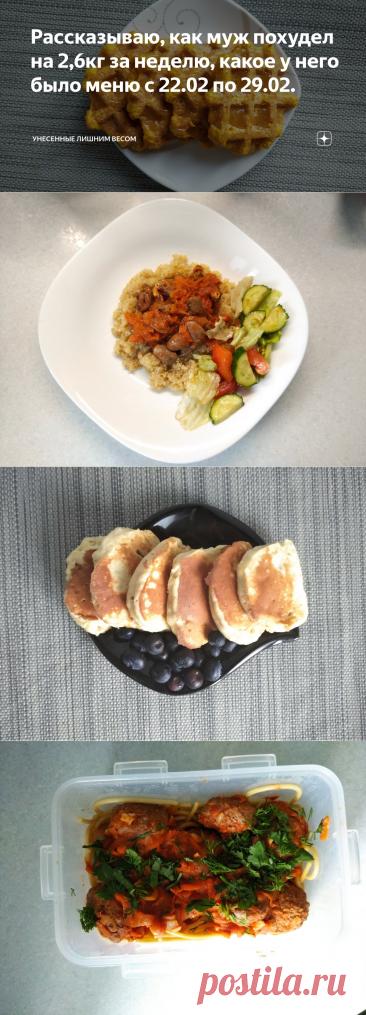 Рассказываю, как муж похудел на 2,6кг за неделю, какое у него было меню с 22.02 по 29.02. | Унесенные лишним весом | Яндекс Дзен