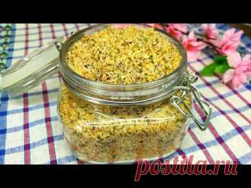 Рецепт самой вкусной соли.Адыгейская соль Домашняя Лучше, чем в магазине!Добавляйте во все блюда.