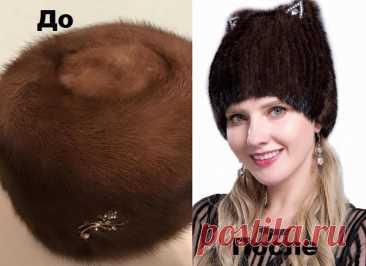 Как перешить старую норковую шапку на модную: советы, идеи, схемы с описанием, фото до и после