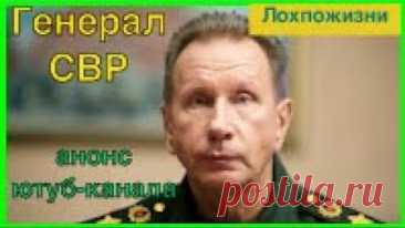"""Интересный телеграмм-канал """"Генерал СВР"""" начал вещание на ютубе"""