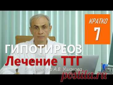 Гипотиреоз Лечение ТТГ || Консультирует доктор Ушаков