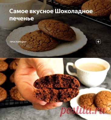 Самое вкусное Шоколадное печенье | ПРОСТОРЕЦЕПТ | Яндекс Дзен