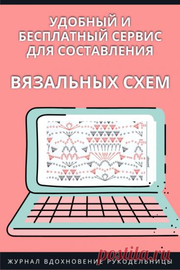 Вот это находка! Удобный и бесплатный сервис для составления вязальных схем – Журнал Вдохновение Рукодельницы