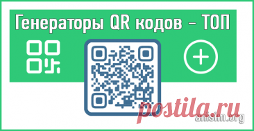 Генераторы QR кодов: онлайн, для ПК и телефона.