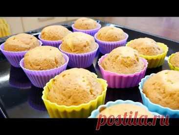 КЕКСЫ за 20 минут! Простой рецепт вкусных кексов без молока. Воздушные и легкие домашние кексы.