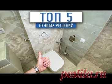 Топ 5 лучших решений в ремонте! | ремонт квартир москва