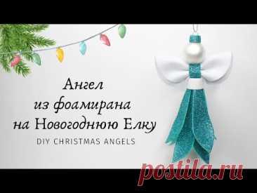 АНГЕЛ из Фома ЛЕГКО и БЫСТРО 😇 НОВОГОДНИЕ ИГРУШКИ Своими Руками 😇 DIY Christmas Angel