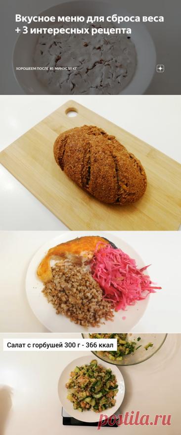 Вкусное меню для сброса веса + 3 интересных рецепта | Хорошеем после 40. Минус 50 кг | Яндекс Дзен