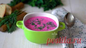 Летом у меня это дежурный суп: готовлю Литовский борщ (хорошая альтернатива русской окрошке и белорусскому холоднику) - Твоё Здоровье